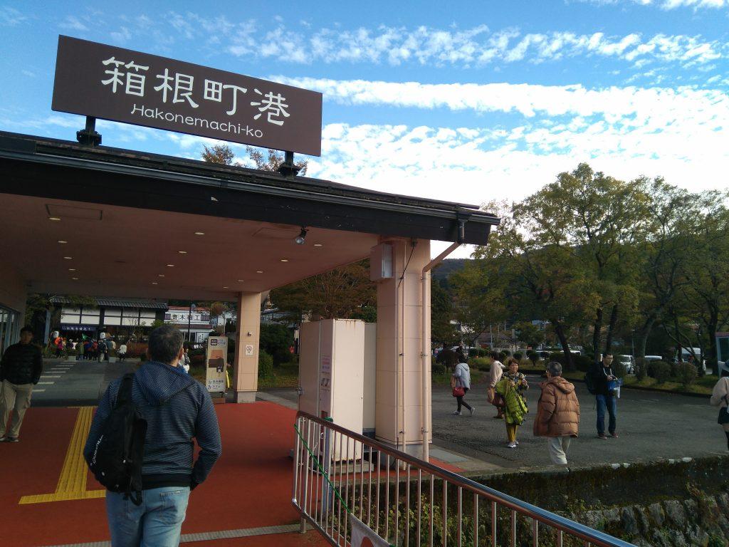 Hakonemachi